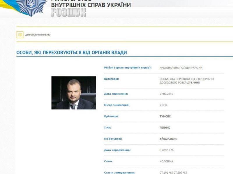 В Латвии задержали экс-президента CityCommerce Bank Рейниса Тумовса, которого подозревают в присвоении почти 300 млн. гривен
