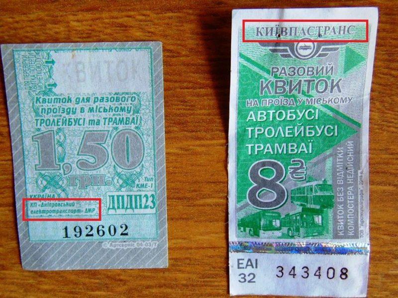 В николаевском троллейбусе хотели проехать по билетам на электротранспорт Днепра и Киева