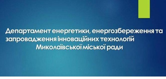 В департамент энергетики Николаевского горсовета пришли с обыском