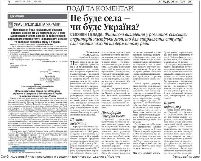 В «Урядовом кур'єрі» ошиблись с публикацией Указа о ВП. В Кабмине готовят опровержение