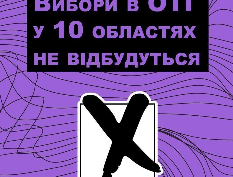 На Николаевщине выборы в 12 ОТГ запрещены ЦИК из-за военного положения