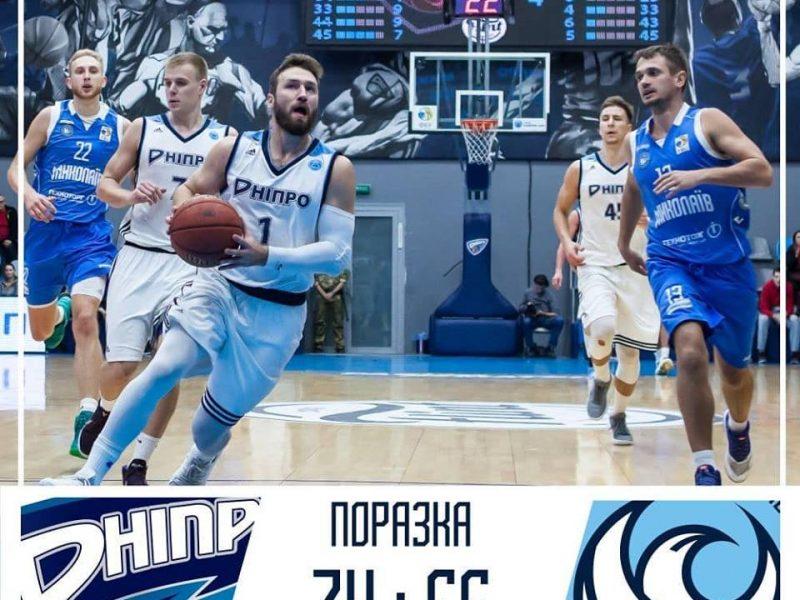 МБК «Николаев» уступил «Днепру»