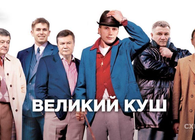 В банке Порошенко заявили, что не могли не отдать 2 млрд.грн. сыну Януковича