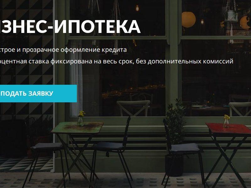 ПриватБанк открыл ипотеку для бизнеса