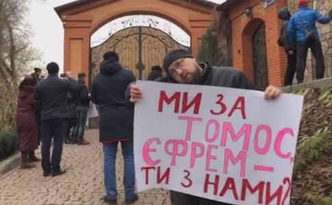 В Кривом Роге к имению митрополита УПЦ МП пришли с плакатами «Ефрем, забудь Москву»