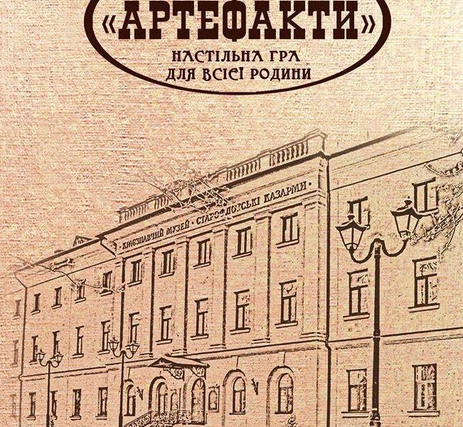 Следом за «Николаевским магнатом» готовится к выпуску новая настольная игра «Артефакты»