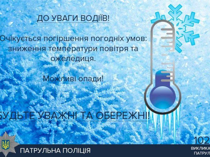 Водителей предупреждают о резком ухудшении погодных условий в Николаеве и области уже этой ночью