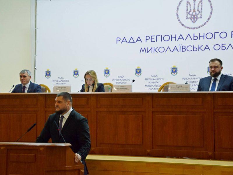 Совет регионального развития в Николаеве: трехлетний перспективный план и взаимодействие с общинами