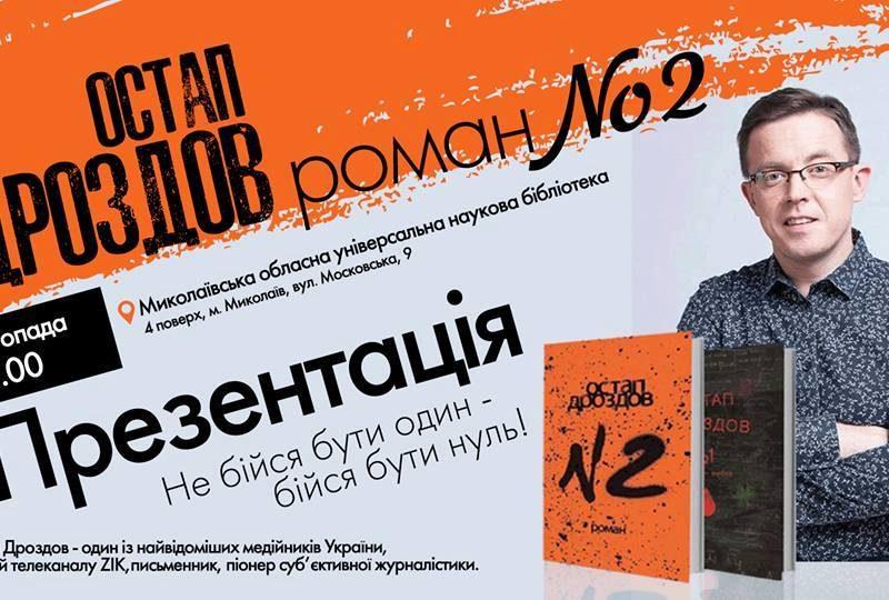 Пионер субъективной журналистики Остап Дроздов представит николаевцам новый роман «№2»