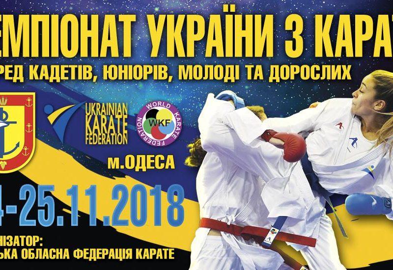 На чемпионате Украины по каратэ Николаевская область заняла 5-е место