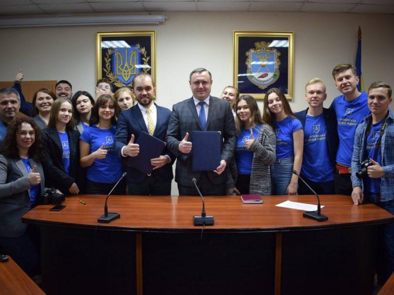 Партнерство ради будущего. Николаевская ОГА и «Украинская академия лидерства» заключили Меморандум о сотрудничестве