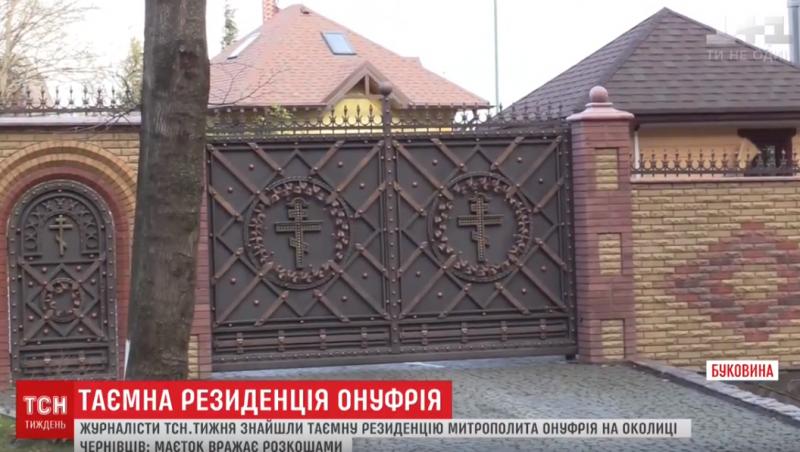 Тайная резиденция Онуфрия. Что прячет за высоким забором глава УПЦ МП