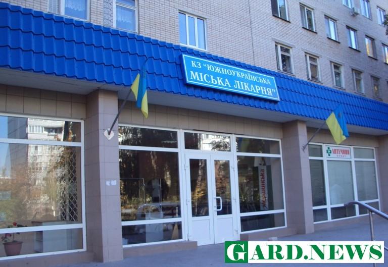 В Южноукраинске хотят реорганизовать городскую больницу