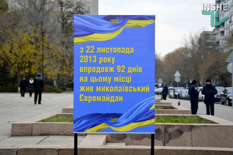 Репортаж из соцсетей: Что писали в Facebook николаевцы в начале Революции Достоинства