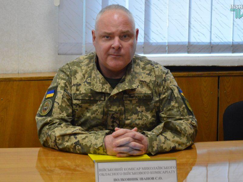 Николаевский военный комиссариат реформируют до конца 2019 года, – Иванов