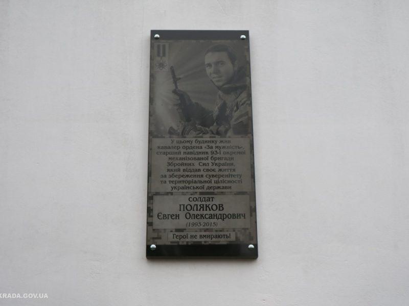 В Николаеве открыли мемориальную доску в честь наводчика 93-й бригады, который отдал свою жизнь за Украину