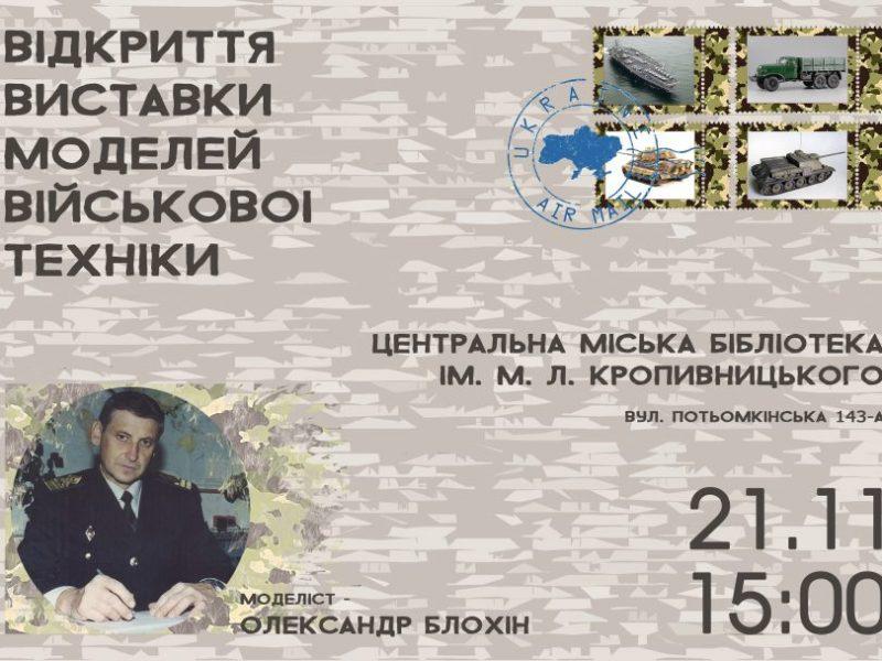 Артиллерия, БТРы, корабли. Николаевцев ждут на уникальной выставке моделей военной техники