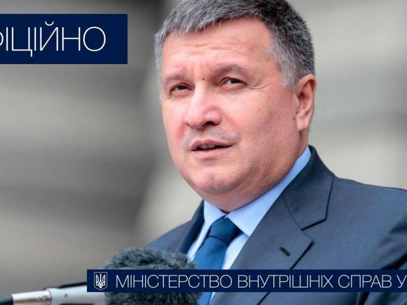 Аваков об акции Нацкорпуса: праведный гнев справедлив, но не оправдывает преступлений