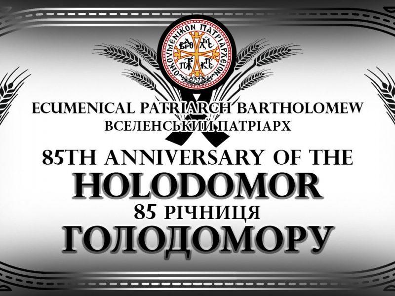 Патриарх Варфоломей обратился к украинцам в канун 85-й годовщины Голодомора