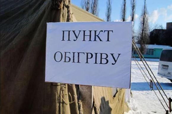 Опубликованы адреса мест обогрева в населенных пунктах Николаевской области