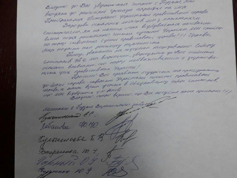 Верующие Вознесенского района попросили епископа Алексия поддержать Томос