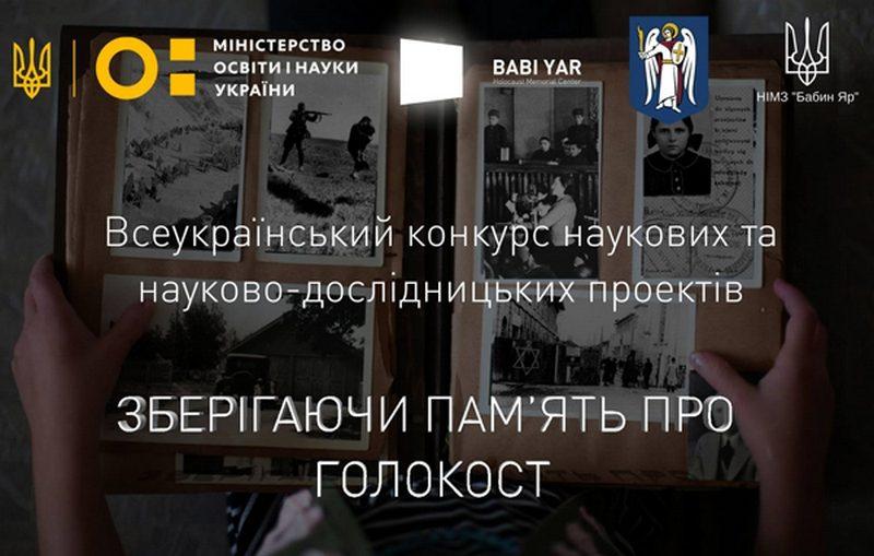 Студент николаевского вуза стал призером Всеукраинского конкурса «Зберігаючи пам'ять про Голокост»