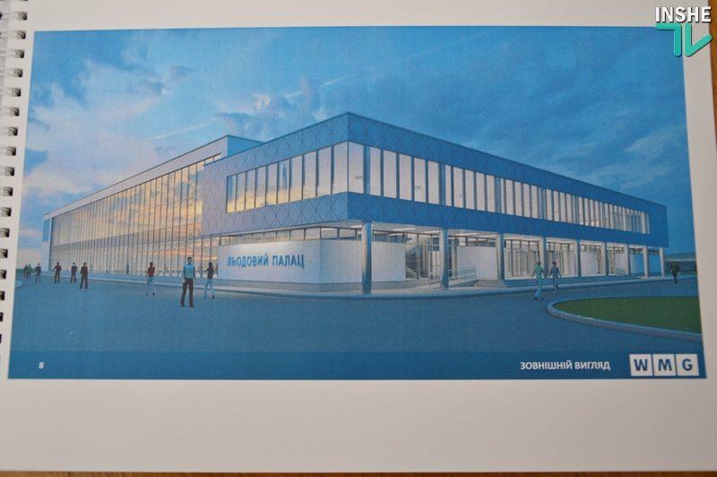 А не замахнуться ли нам на ледовую арену? В Николаеве представили проект строительства ледового дворца стоимостью 6 млн.евро
