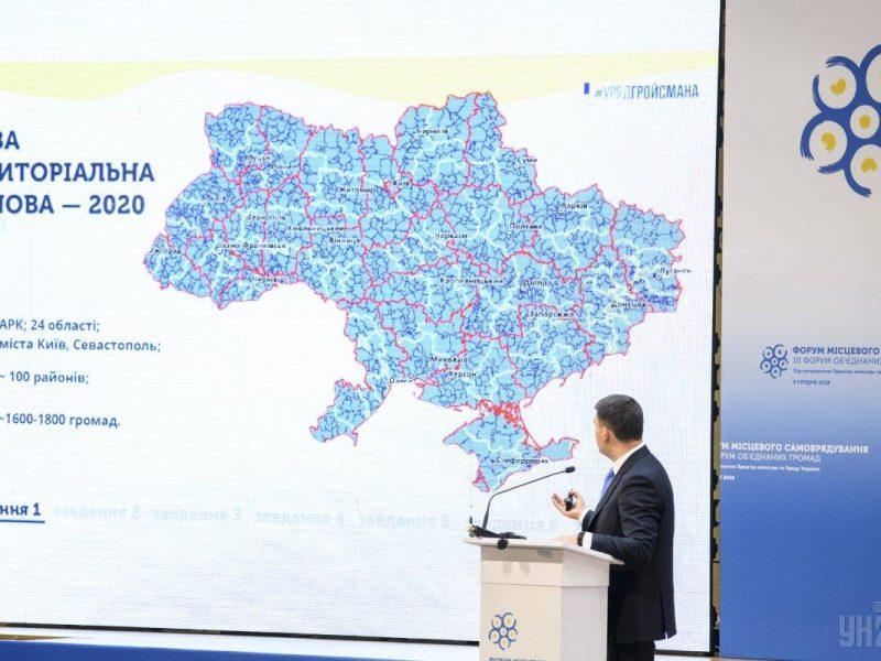 К 2020 году в Украине хотят сократить количество районов до 100