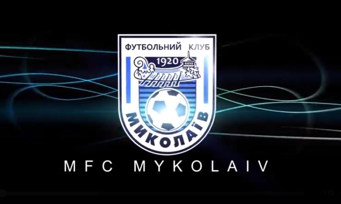 МФК «Николаев» узнал соперника в Кубке Украины