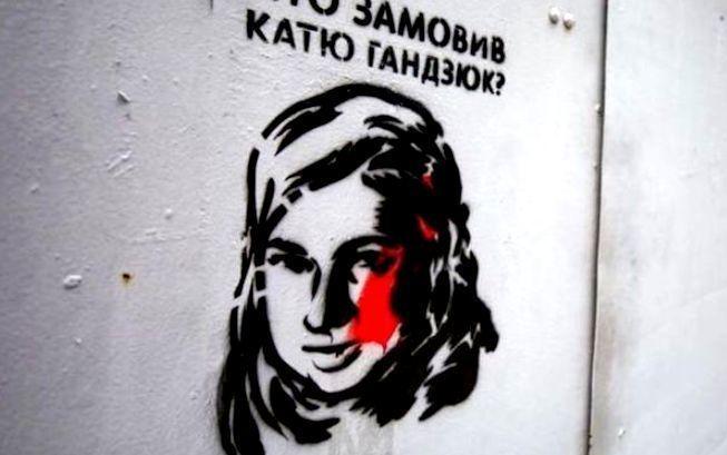 Луценко: Все заказчики и организаторы убийства Гандзюк установлены
