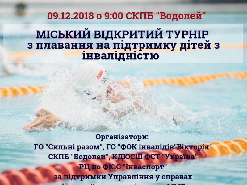 На выходных в николаевском «Водолее» состоится открытый городской турнир по плаванию среди детей с особыми потребностями