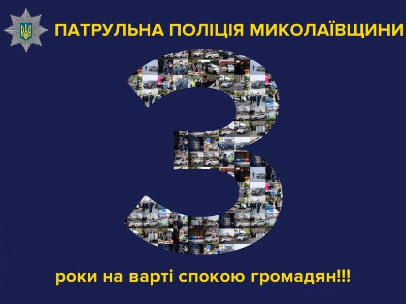 Николаевские патрульные подвели итоги за три года работы