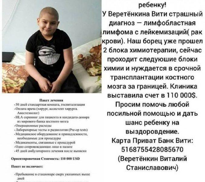 Маленькому николаевцу Виктору Веретенкину срочно нужна финансовая помощь для пересадки костного мозга