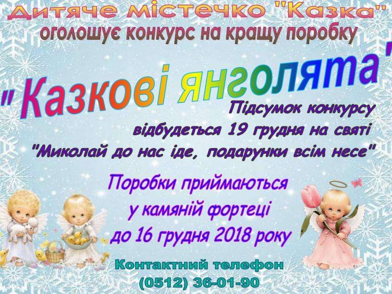 «Казкові янголята»: детский городок «Сказка» призвал принять участие в конкурсе детских поделок