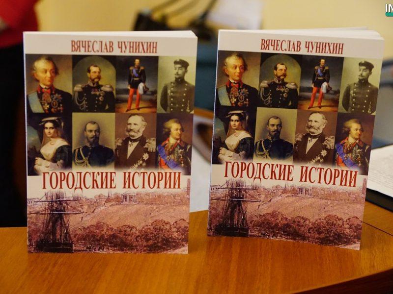 Николаевцам презентовали книгу «городских историй» от Вячеслава Чунихина – ностальгических, мистических и криминальных