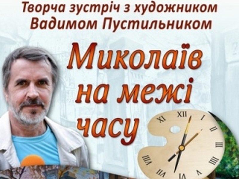 Вадим Пустыльник приглашает горожан «прогуляться» по старому Николаеву