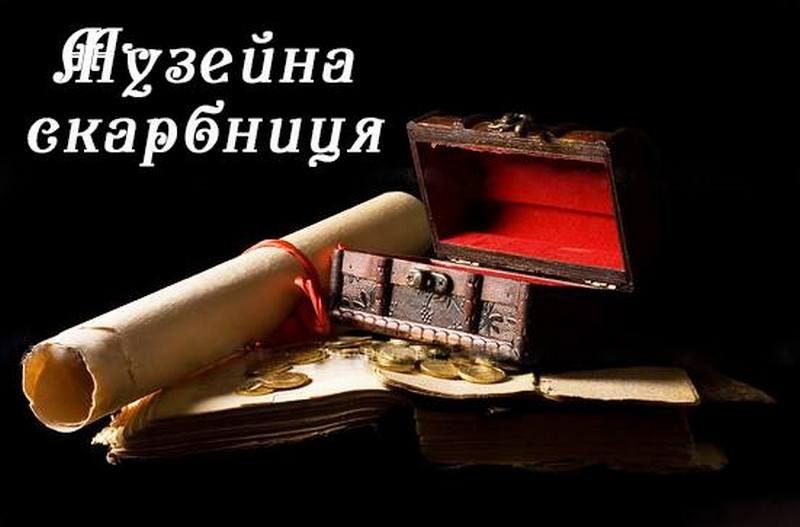 «Музейная сокровищница»: Николаевский художественный музей им.В.Верещагина запускает Интернет-проект