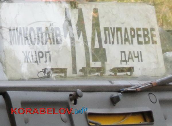 В Николаеве у маршрутки на ходу отпал руль. Дальше пассажиры пошли пешком