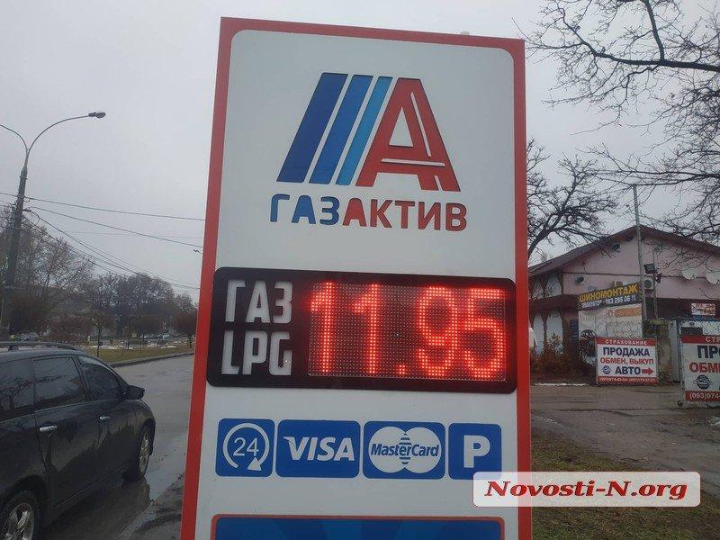 Цена на автогаз в Николаеве упала ниже 12 гривен