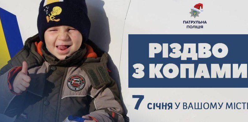 Николаевские патрульные приглашают горожан встретить Рождество в их компании