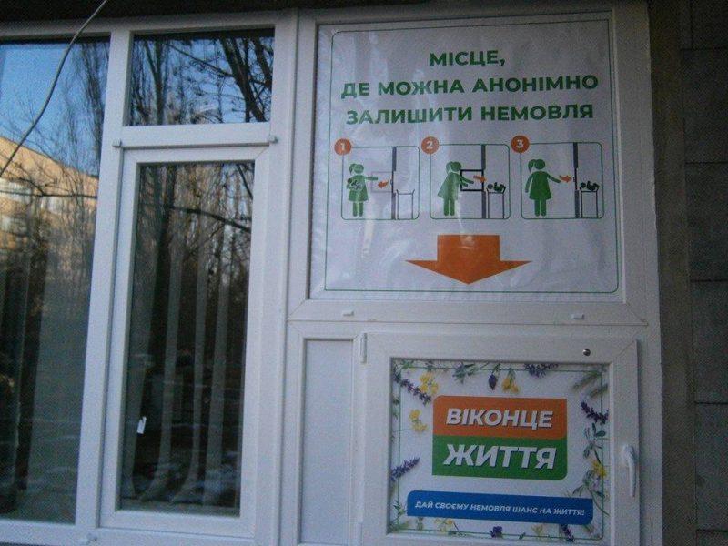 Еще одно «окошко жизни» в Николаеве появилось в городской больнице №5