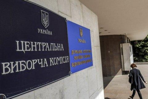 ЦИК отказал в регистрации двум кандидатам в президенты
