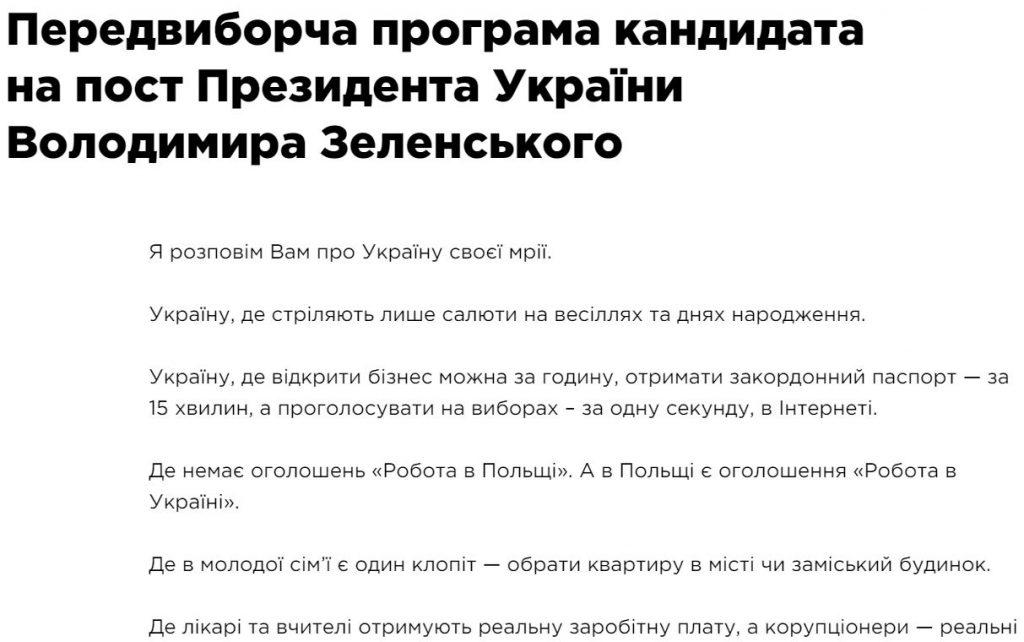 Зеленський, Бойко, Ляшко, Вілкул не згадали Крим у своїх програмах, - ВВС - Цензор.НЕТ 7919