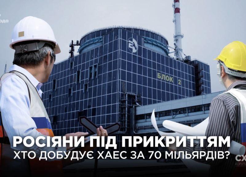 Схемы. Подконтрольная Газпрому компания хочет строить реакторы для ХАЭС за 70 млрд.грн.
