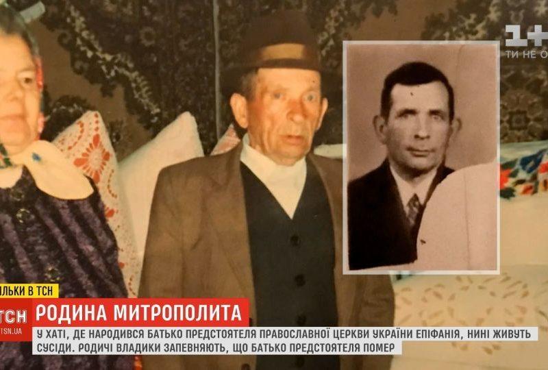 Загадочный отец митрополита: Стали известны детали биографии Епифания