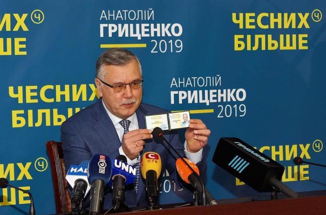 Гриценко предлагает распустить Конституционный суд, который встал на защиту чиновников-коррупционеров