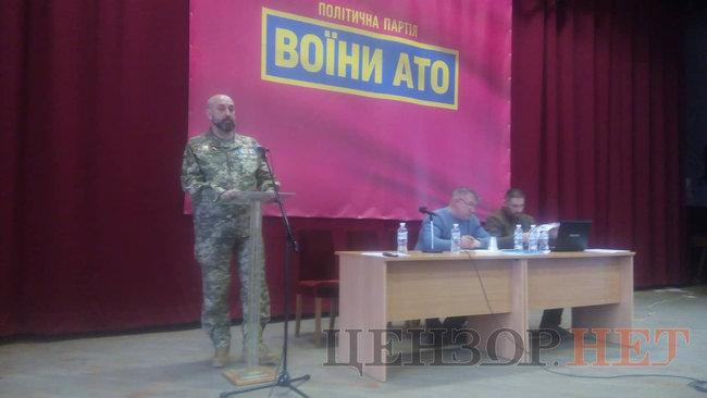 """Партия """"Воины АТО"""" выдвинула своего кандидата в президенты"""