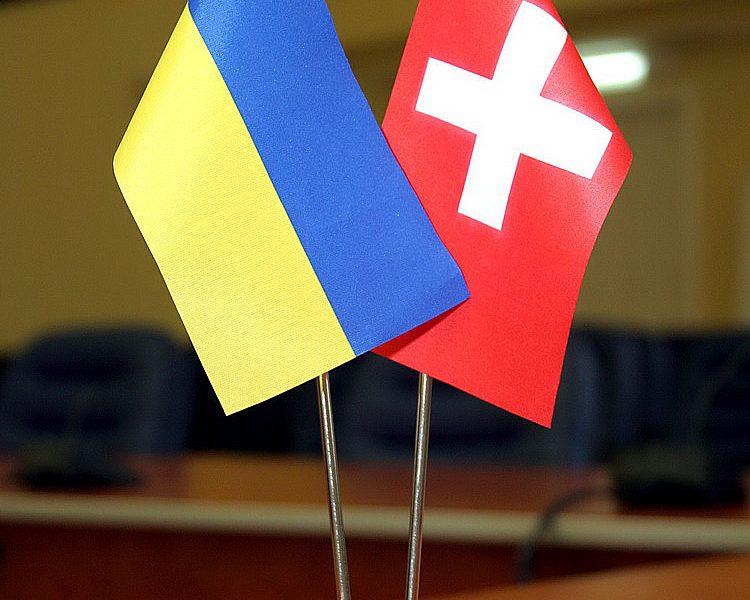 Украина и Швейцария согласовали отмену нулевого налога на выплату роялти