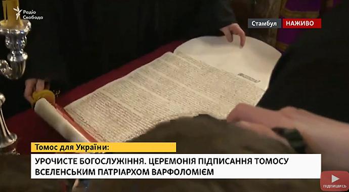 Обнародован текст Томоса
