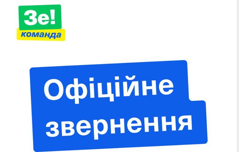 Команда Зеленского завила о запланированных провокациях и фейковых митингах